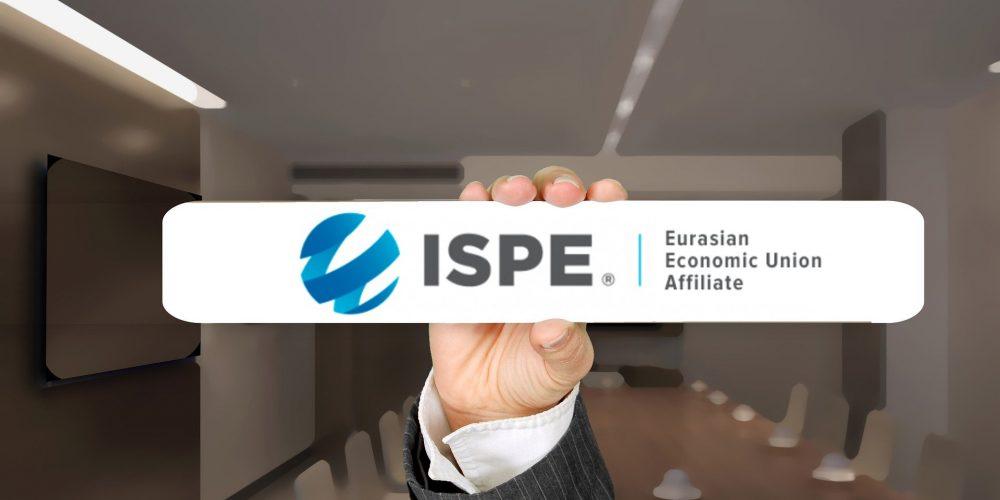 Новые даты проведения конференции ISPE ЕАЭС – 16-18 ноября 2021 года