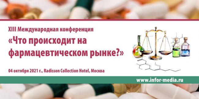 Конференция «Что происходит на фармацевтическом рынке?» состоится 4 октября