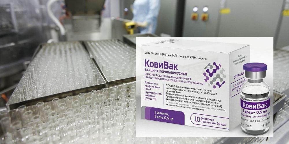 В России зарегистрирована третья противокоронавирусная вакцина