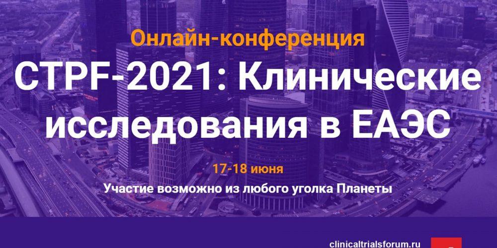 Онлайн-конференция «CTPF-2021: клинические исследования в ЕАЭС» пройдёт в июне