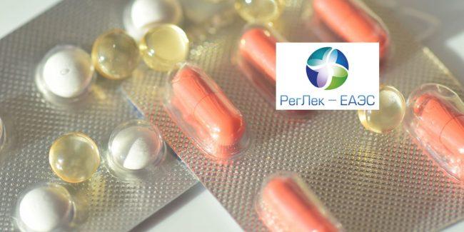 Воспроизведенные препараты и биоэквивалентность в контексте правил ЕАЭС на «РегЛек ЕАЭС»