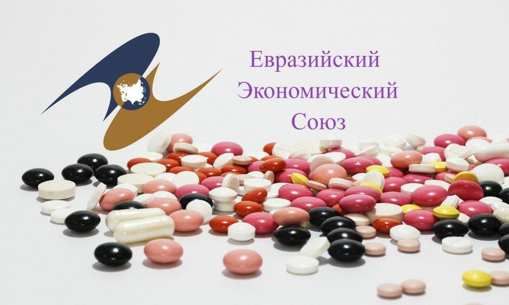 Правила производства и регистрации лекарств в ЕАЭС унифицируют к концу 2025 года