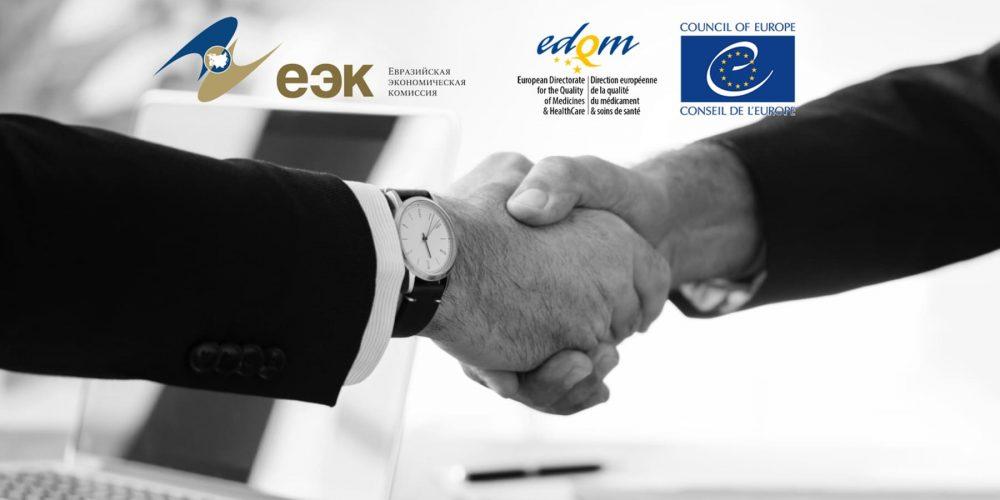 Одобрен проект Меморандума о взаимопонимании между ЕЭК и EDQM