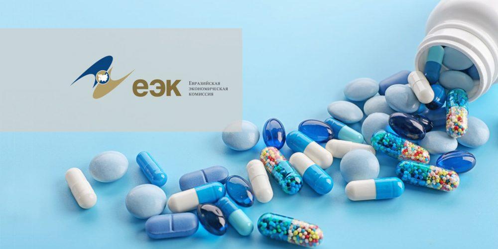Правила регистрации и экспертизы лекарств в ЕАЭС претерпят изменения