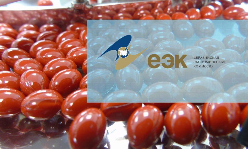 В Правила надлежащей практики фармаконадзора ЕАЭС внесут изменения