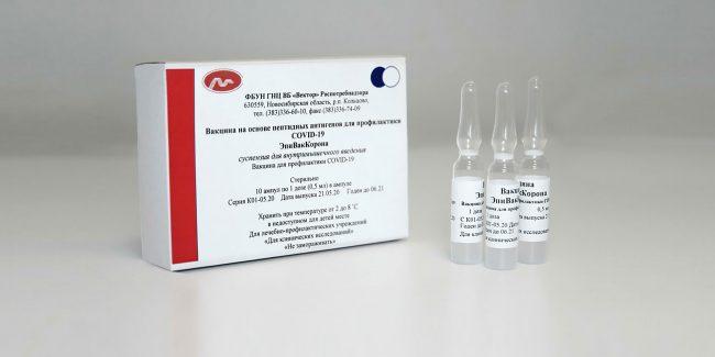 Произведены первые две пострегистрационные серии вакцины «ЭпиВакКорона»