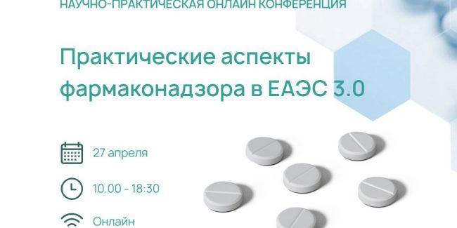 Конференция «Практические аспекты фармаконадзора в ЕАЭС 3.0» пройдёт 27 апреля