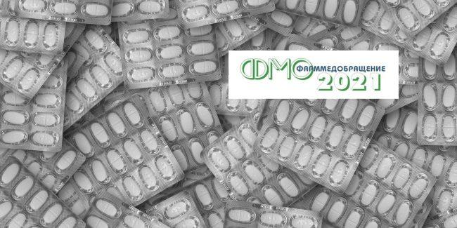 Конференция «ФармМедОбращение 2021» состоится в online live формате