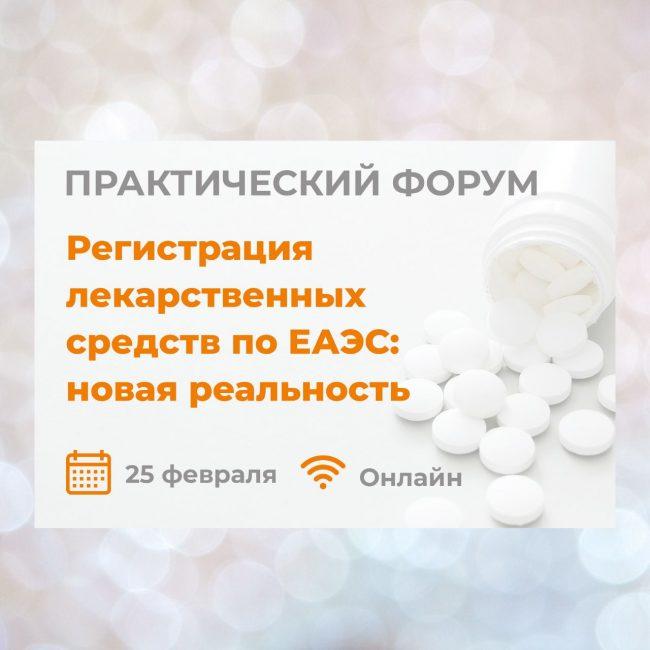Практический форум «Регистрация лекарственных средств по ЕАЭС: новая реальность»