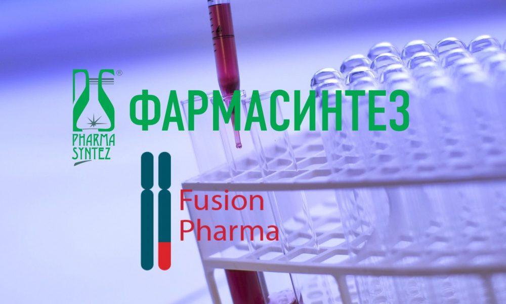 «Фармасинтез» поможет «Фьюжн Фарма» в продвижении препарата от лейкоза