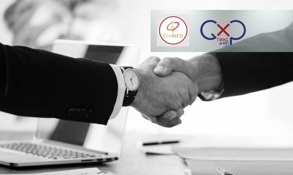 Подписано соглашение о сотрудничестве между «ГИЛС и НП» и CInMED