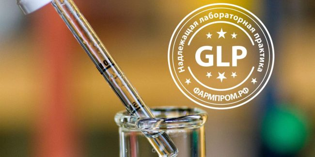 GLP system must be viewed by the pharma in a common set with all good practices