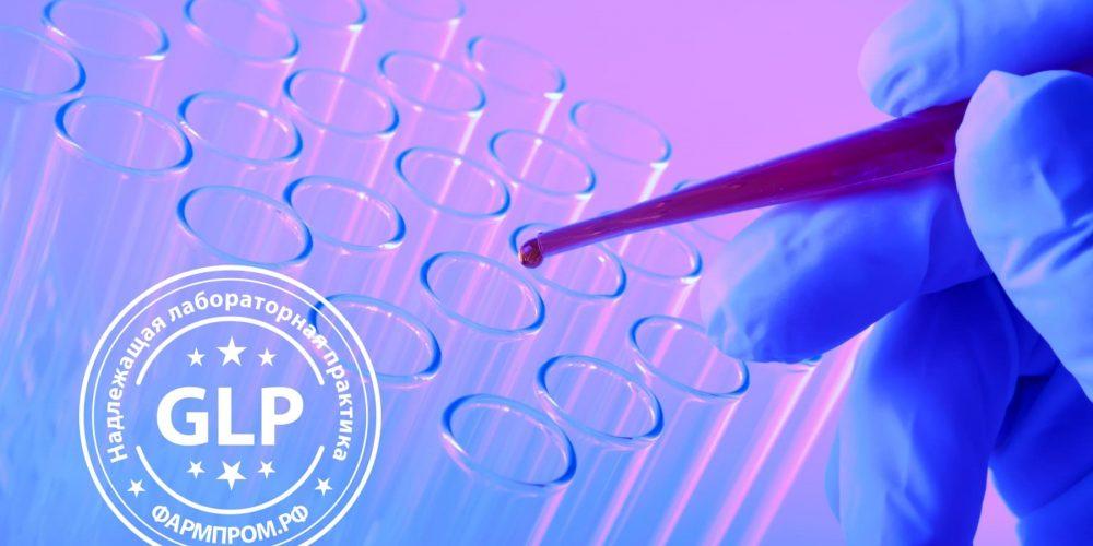 На базе ИБХ РАН есть возможность создать доклинический комплекс, соответствующий GLP