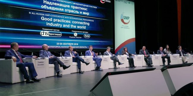 Главные акценты деловой программы VI Всероссийской GMP-конференции 2021