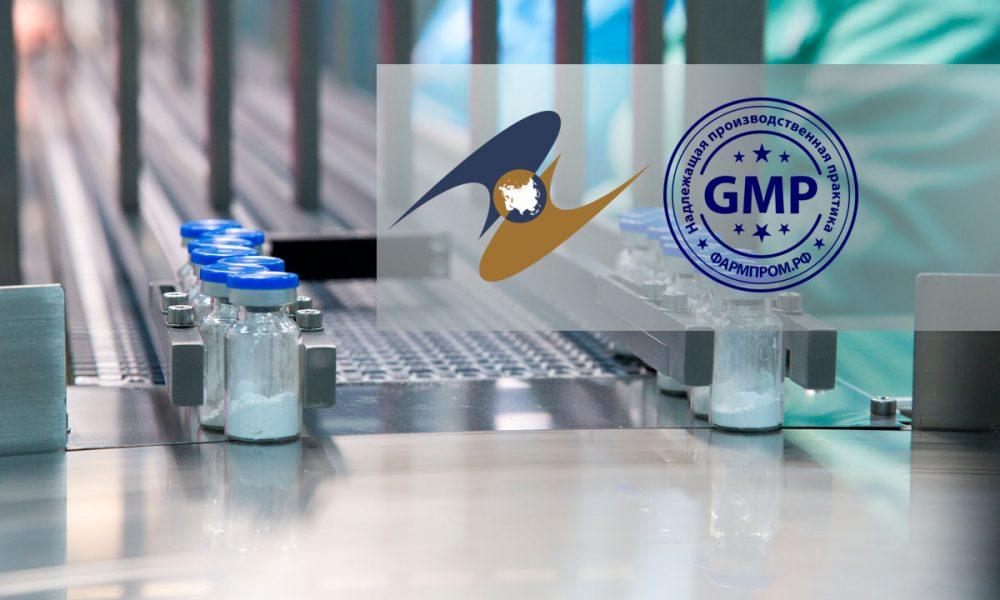 Изменения в правилах GMP ЕАЭС: непрерывная верификация, гибридный подход к валидации