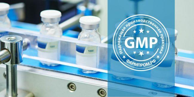 Утверждены изменения инспекционного отчета на соответствие GMP