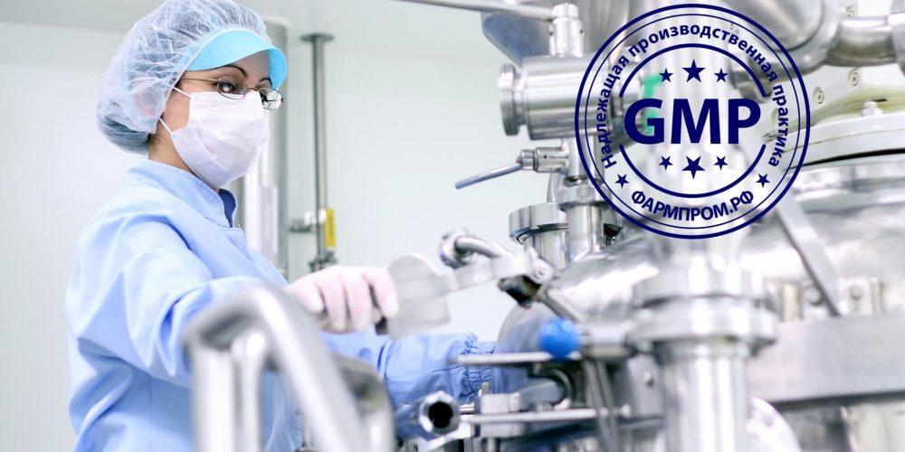 Дистанционные GMP-инспекции за рубежом: подготовка и активная часть