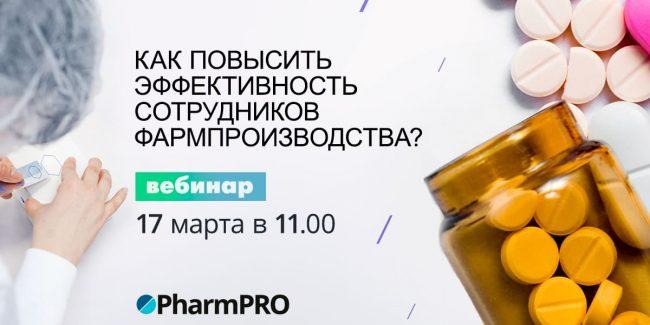Эксперты назвали самых высокооплачиваемых специалистов фармотрасли России