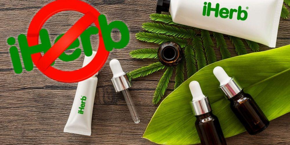 Информация на сайте интернет-магазина iHerb признана запрещенной в России