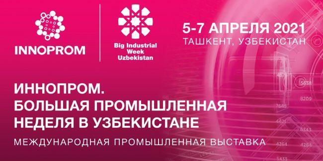 На выставке ИННОПРОМ откроется блок «Фармацевтическая и медицинская продукция»