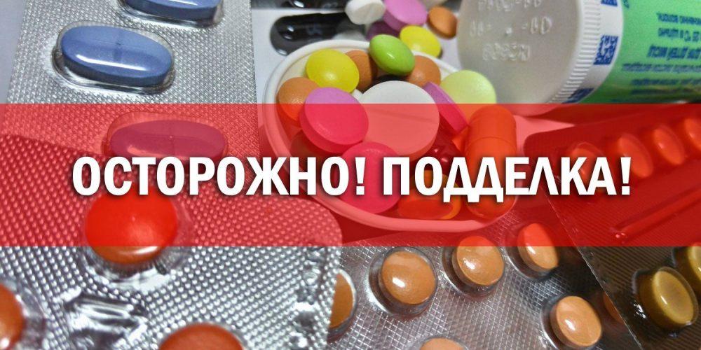 Контрафактные лекарства