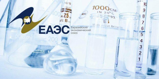 Разработан порядок формирования и ведения реестра химических веществ в ЕАЭС