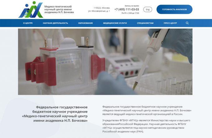 Медико-генетический научный центр имени академика Н.П. Бочкова