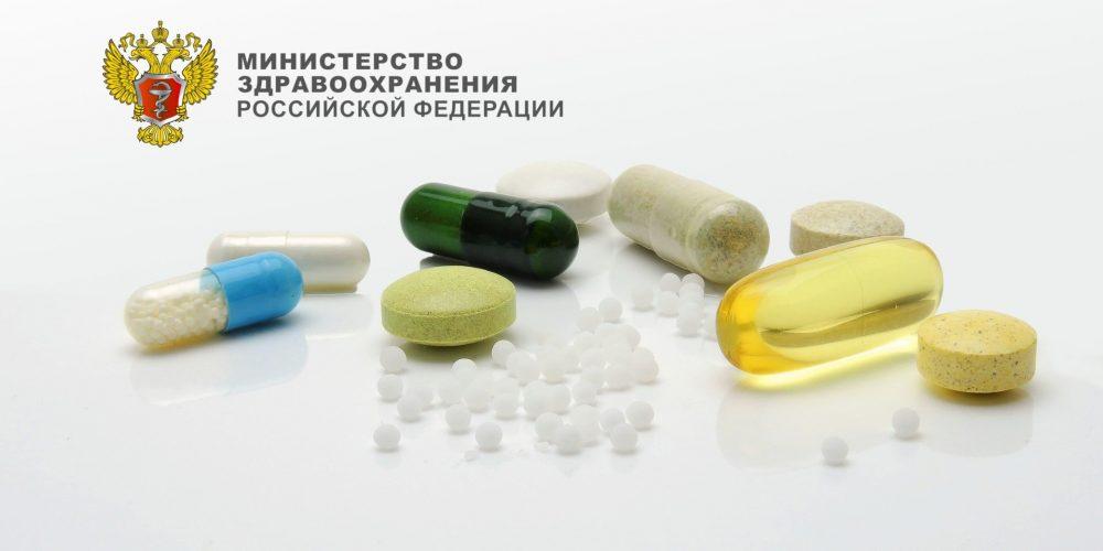 Разработан регламент выдачи разрешений на ввоз в Россию лекарственных средств