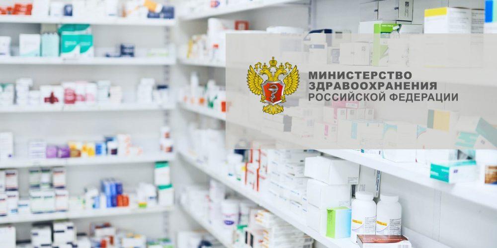 Минздравом России представлены проекты надлежащих практик GPP и GSP/GDP