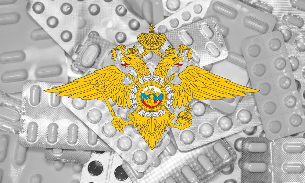 МВД России пресекло крупный канал сбыта лекарств, содержащих сильнодействующие вещества