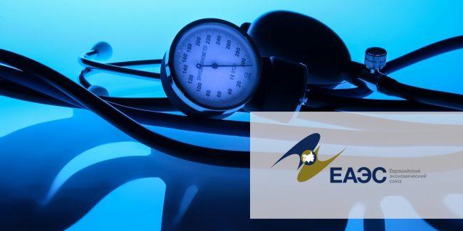 Переходный период по регистрации медизделий в ЕАЭС будет уточнён
