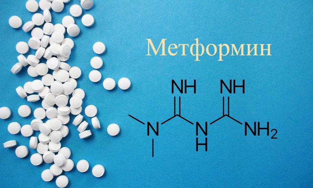 Метформин, таблетки, формула