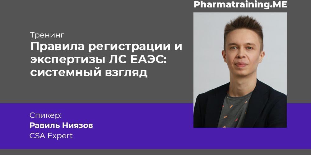 Правила регистрации и экспертизы лекарственных средств ЕАЭС: системный взгляд