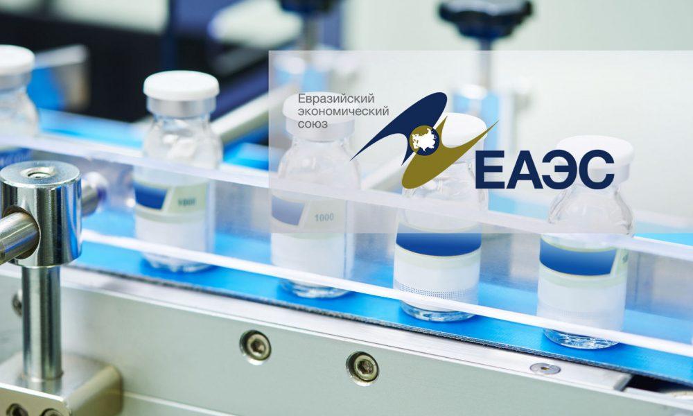 Принято Руководство по трансферу технологий при производстве лекарств в ЕАЭС