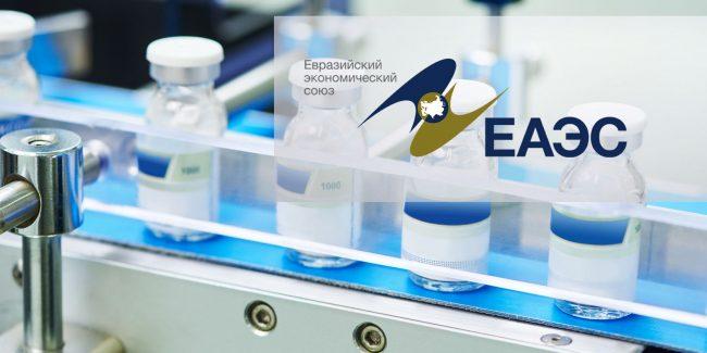 В ЕАЭС разработают план производства стратегически важных ЛП и АФС