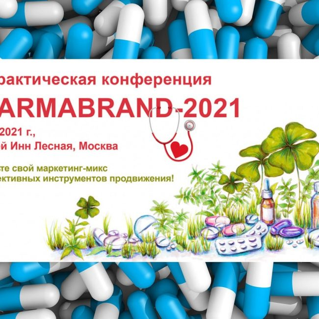 ХII практическая конференция «Pharmabrand-2021»