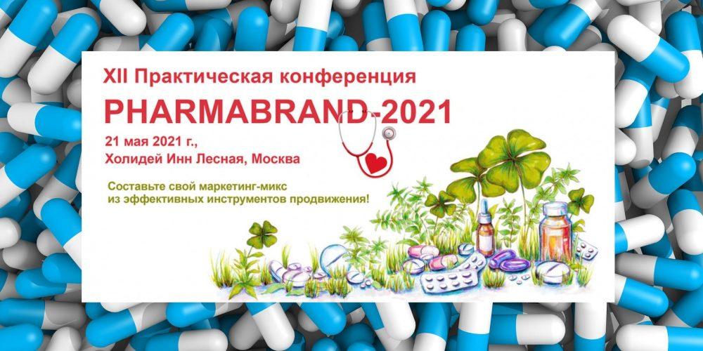 21 мая состоится ХII практическая конференция «Pharmabrand-2021»