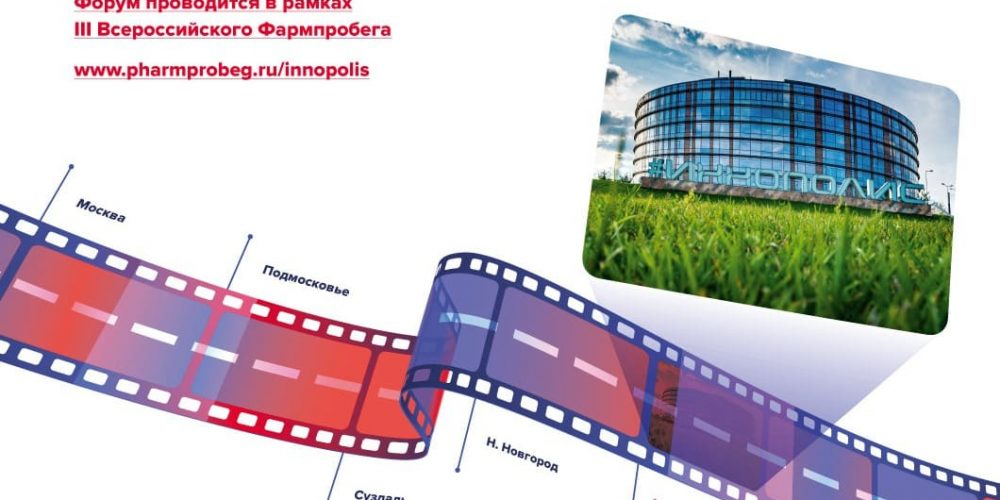 Фармпробег-2021 в Республике Татарстан: стартовые события отраслевого пресс-тура