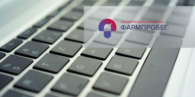 Фармпробег-2021 объявляет старт ежегодного Всероссийского опроса пациентов