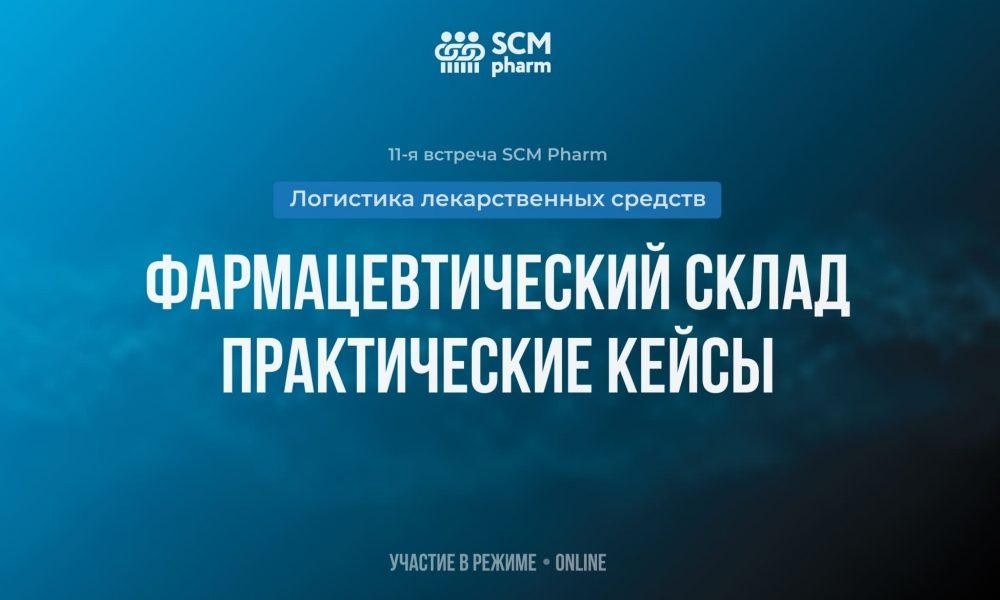 24 июня состоится 11-я встреча SCM Pharm: логистика лекарственных средств