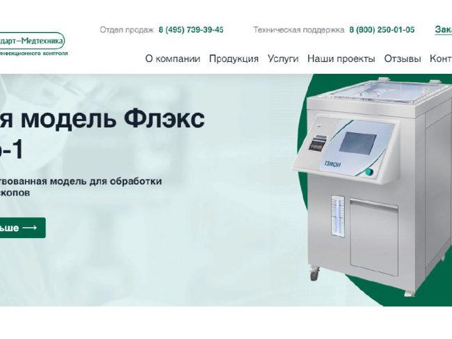 Фармстандарт-Медтехника