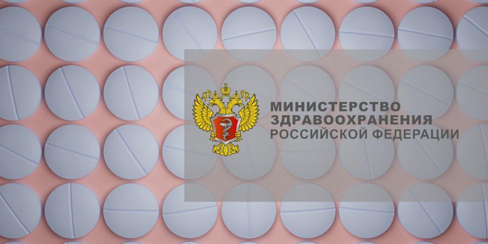 Минздрав РФ отменил государственную регистрацию импортного антибиотика