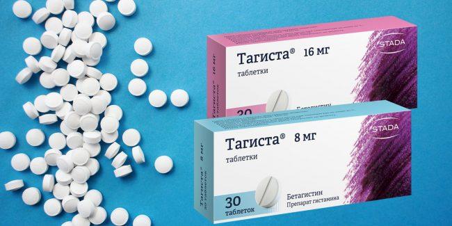 «Хемофарм» отзывает из обращения больше 50 серий препарата «Тагиста»