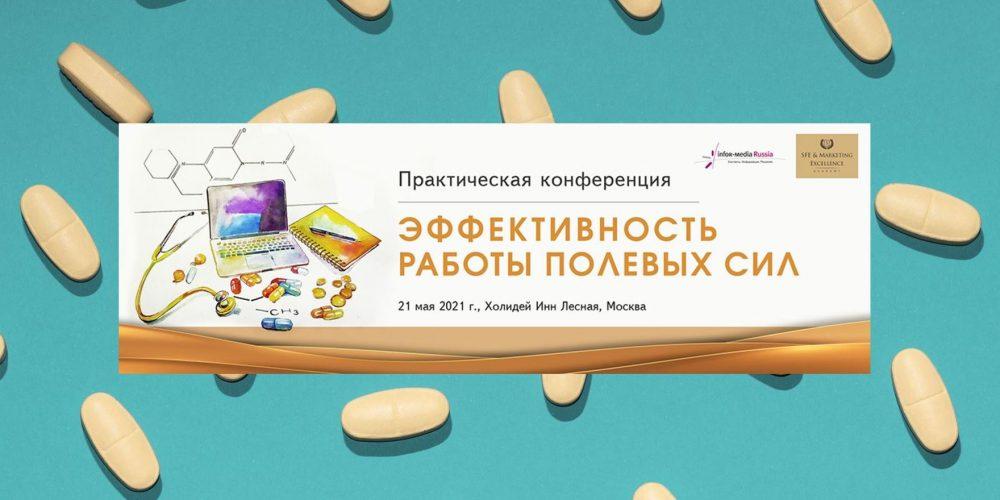 Конференция «Эффективность работы полевых сил» пройдёт в Москве 21 мая