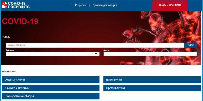 На российском портале препринтов по COVID-19 начали публиковать еженедельные обзоры