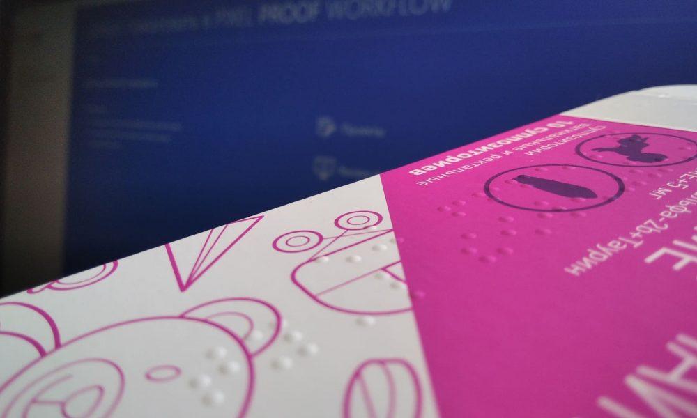 АО «ПРОМИС» придерживается европейских требований к шрифту Брайля на картонной упаковке для лекарств