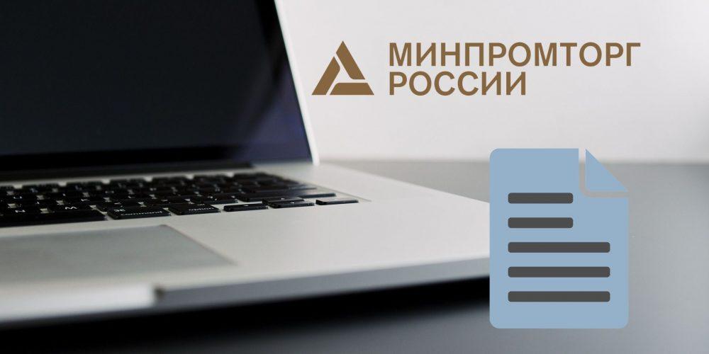 Госуслуги по лицензированию, осуществляемые Минпромторгом, переведены в электронный вид