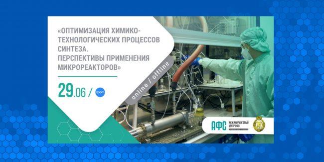 Семинар «Оптимизация химико-технологических процессов синтеза»