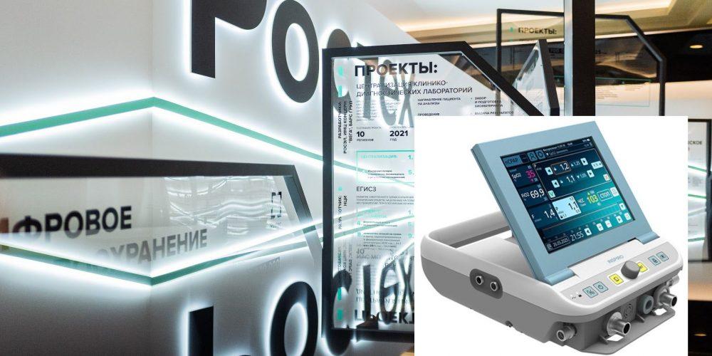 В России разработан первый аппарат ИВЛ с функцией безопасной томографии