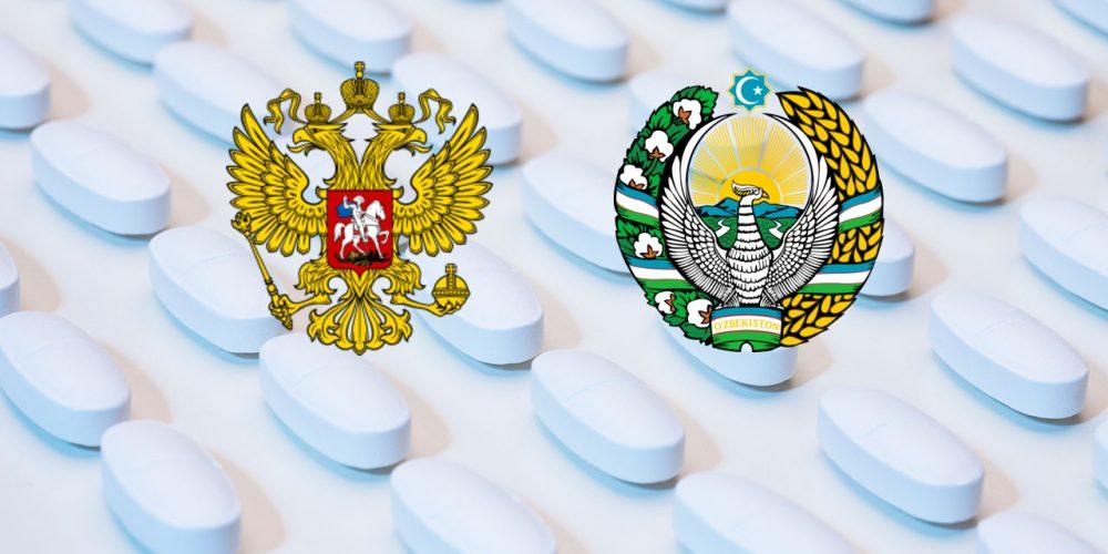 Российская делегация обсудила в Узбекистане вопросы сотрудничества в фармотрасли